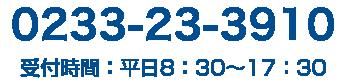 0233-23-3910