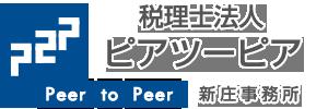 税理士法人ピアツーピア新庄事務所 早坂吉孝